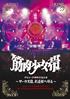 デビュー20周年記念公演『サーカス団、武道館へ帰る』ライブDVD